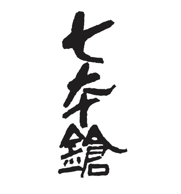 冨田酒造有限会社