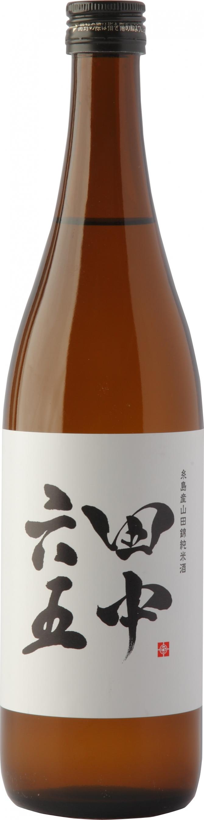 田中六五 糸島産山田錦純米酒