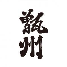 吉永酒造株式会社