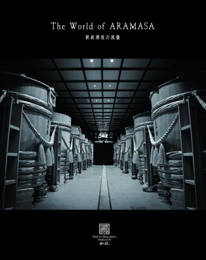 新政酒造 The World of ARAMASA 新政酒造の流儀(書籍)