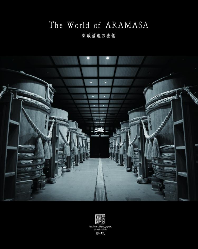 新政酒造 The World of ARAMASA 新政酒造の流儀(書籍) イメージ