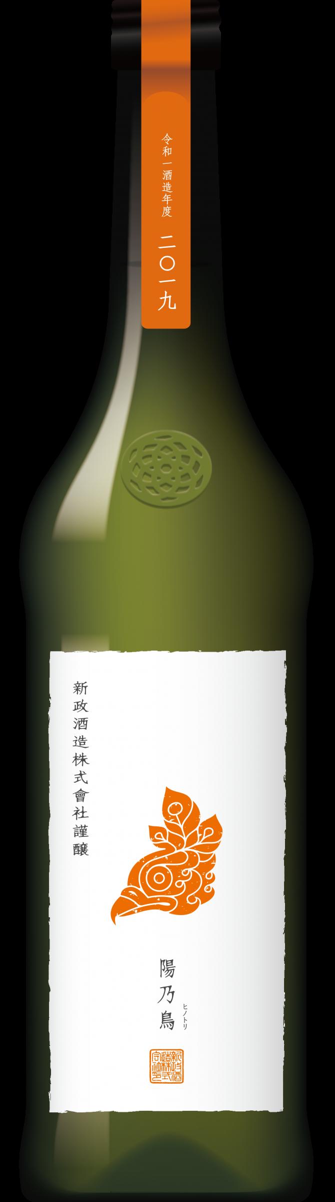 貴醸酒 陽乃鳥(ひのとり)