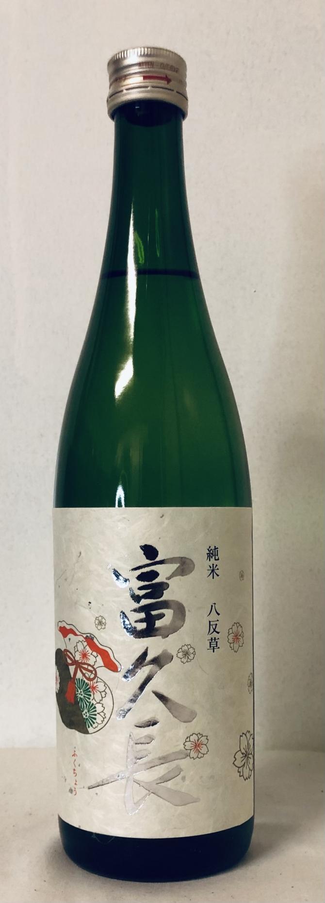 富久長 純米酒 八反草