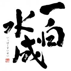 福禄寿酒造株式会社