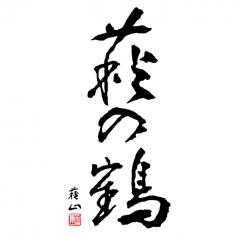 萩野酒造株式会社