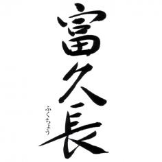 株式会社今田酒造本店