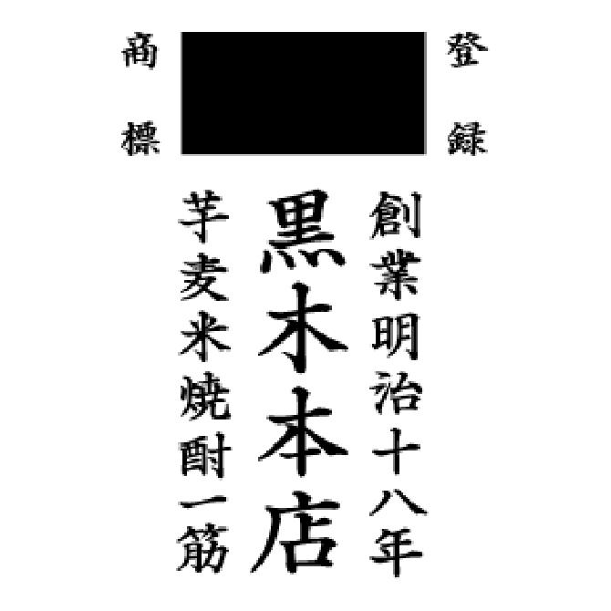 株式会社黒木本店