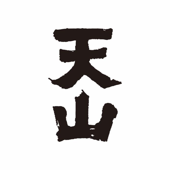 天山酒造株式会社